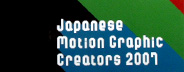 Japanese Motion Graphic Creators 2007