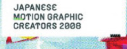 Japanese Motion Graphics Creators 2008